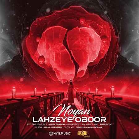 Noyan Lahzeye Oboor Music fa.com دانلود آهنگ نویان لحظه عبور