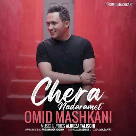 Omid Mashkani Chera Nadaramet Music fa.com دانلود آهنگ امید مشکانی چرا ندارمت