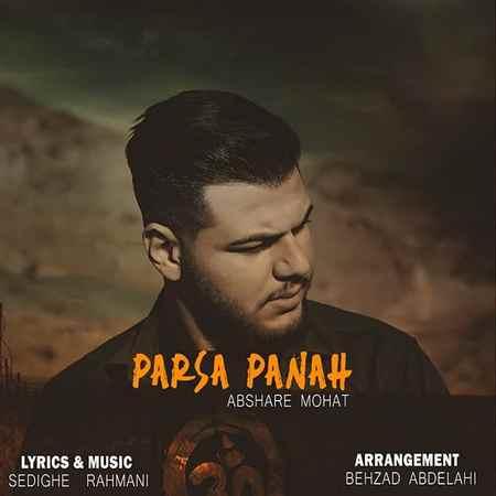 Parsa Panah Abshare Moohat Music fa.com دانلود آهنگ پارسا پناه آبشار موهات