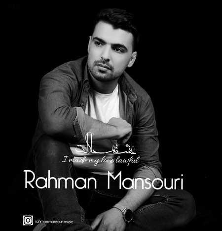 Rahman Mansouri Eshgham Halalet Music fa.com دانلود آهنگ رحمان منصوری عشقم حلالت