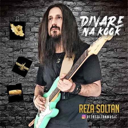 Reza Soltan Divare Nakook Music fa.com دانلود آهنگ رضا سلطان دیوار ناکوک