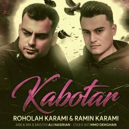 Roohollah Karami Ft Ramin Karami Kabootar Music fa.com دانلود آهنگ روح الله کرمی و رامین کرمی کبوتر