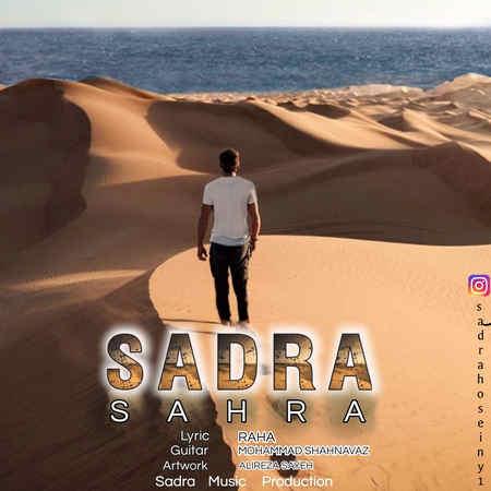 Sadra Sahra Music fa.com دانلود آهنگ صدرا صحرا