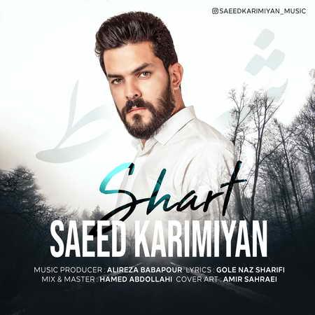 Saeid Karimian Shart Music fa.com دانلود آهنگ سعید کریمیان شرط
