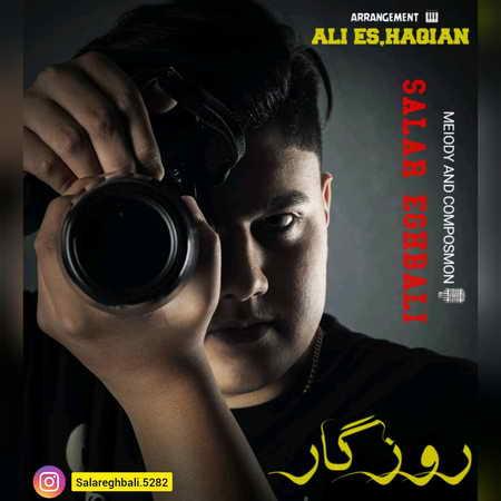 Salar Eghbali Roozegar Music fa.com دانلود آهنگ سالار اقبالی روزگار