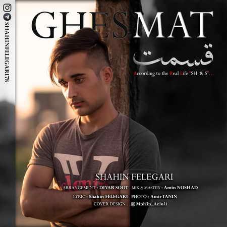 Shahin Falegari Ghesmat Music fa.com دانلود آهنگ شاهین فعله گری قسمت