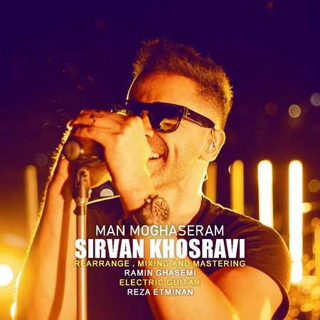Sirvan Khosravi Remix Man Moghaseram Music fa.com دانلود ریمیکس سیروان خسروی من مقصرم