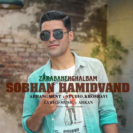 Sobhan Hamidvand Zarabane Ghalbam Music fa.com دانلود آهنگ سبحان حمیدوند ضربان قلبم