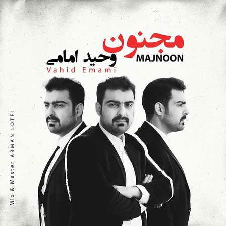 Vahid Emami Majnoon Music fa.com دانلود آهنگ وحید امامی مجنون