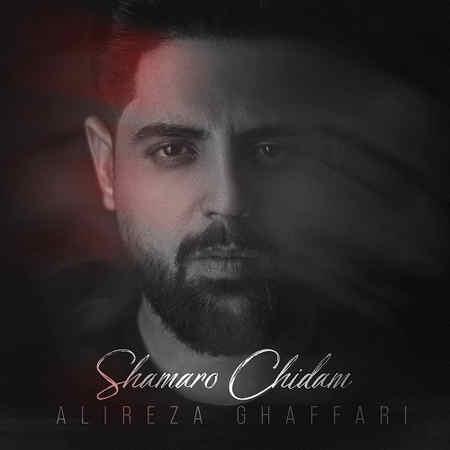 Alireza Ghaffari Shamaro Chidam Music fa.com دانلود آهنگ علیرضا غفاری شعمارو چیدم