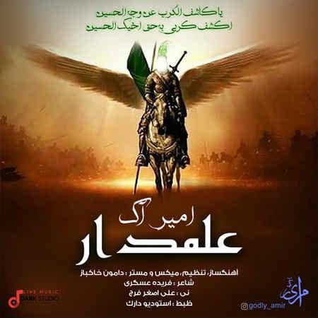 Amir Ak Alamdar Music fa.com دانلود آهنگ امیر آک علمدار
