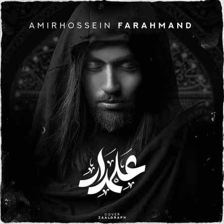 Amirhossein Farahmand Alamdar Music fa.com دانلود آهنگ امیرحسین فرهمند علمدار