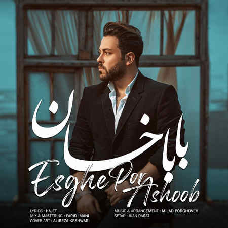 Baba Khan Eshghe Por Ashoob Music fa.com دانلود آهنگ بابا خان عشق پر آشوب