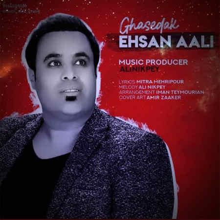 Ehsan Aali Ghasedak دانلود آهنگ احسان عالی قاصدک