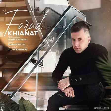 Farad Khianat Music fa.com دانلود آهنگ فاراد خیانت