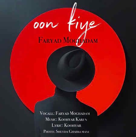 Faryad Moghadam Oon Kiye Music fa.com دانلود آهنگ فریاد مقدم اون کیه