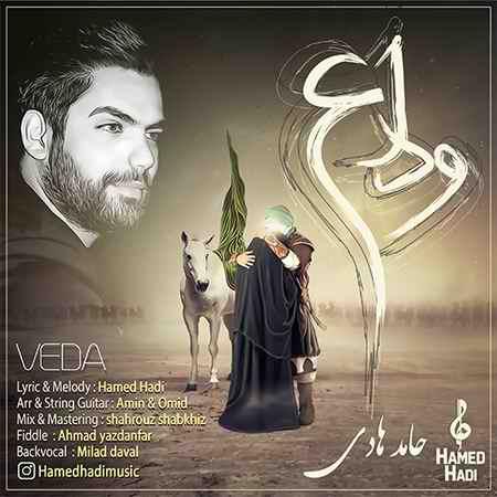 Hamed Hadi Veda Music fa.com دانلود آهنگ حامد هادی وداع