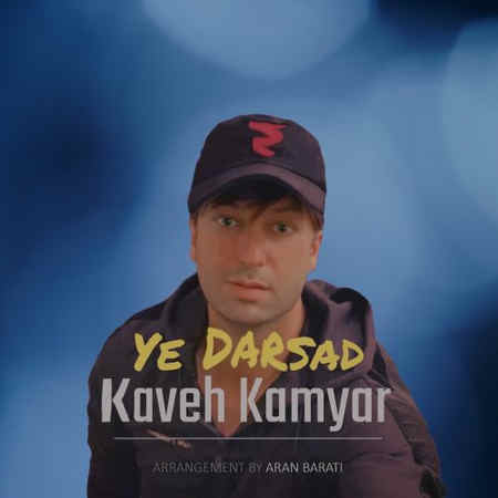 Kaveh Kamyar Ye Dar Sad Music fa.com دانلود آهنگ کاوه کامیار یه درصد