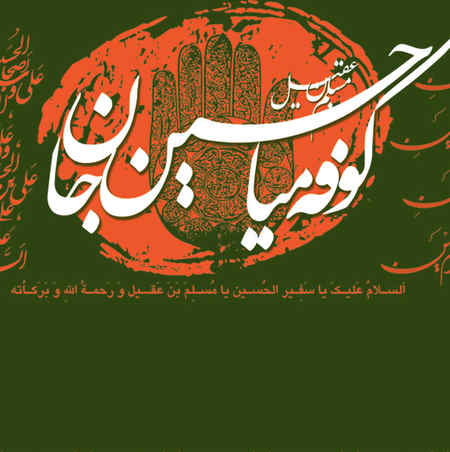Majid Bani Fateme Hossein Maya Be Koofe Music fa.com دانلود نوحه حسین میا به کوفه مجید بنی فاطمه و محمود کریمی