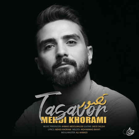 Mehdi Khorami Tasavor Music fa.com دانلود آهنگ مهدی خرمی تصور