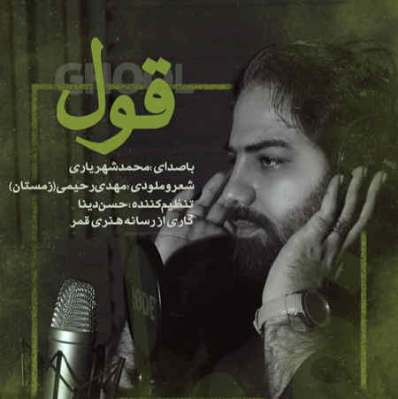 Mohammad Shahriari Ghol Music fa.com دانلود آهنگ محمد شهریاری قول