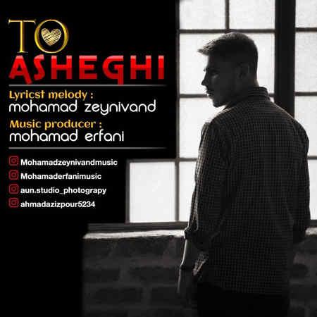 Mohammad Zeynivand To Asheghi Music fa.com دانلود آهنگ محمد زینی وند تو عاشقی