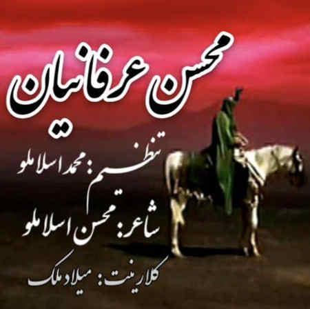 Mohsen Erfanian Farzande Khatam Music fa.com دانلود آهنگ محسن عرفانیان فرزند خاتم