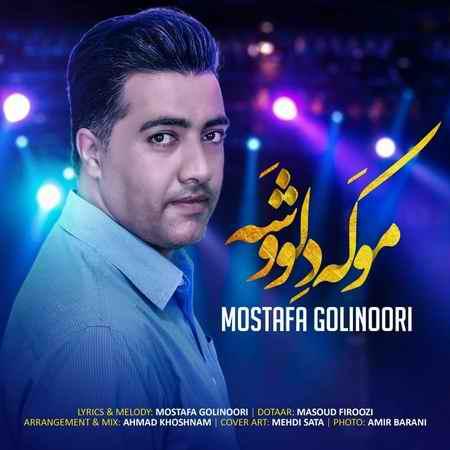 Mostafa Golinoori Moke Delvoshe Music fa.com دانلود آهنگ مصطفی گلی نوری موکه دلووشه