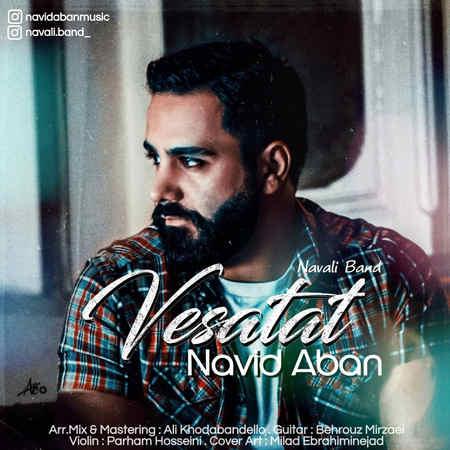 Navid Aban Vesatat Music fa.com دانلود آهنگ نوید آبان وساطت
