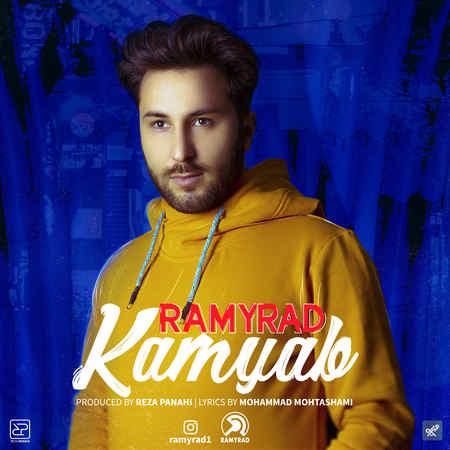 Ramyrad Kamyab Music fa.com دانلود آهنگ رامیراد کمیاب