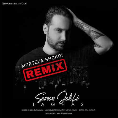 Saman Jalili Remix Taghas Music fa.com دانلود ریمیکس سامان جلیلی تقاص
