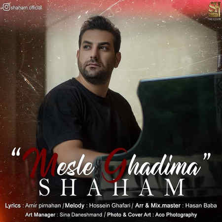 Shaham Mesle Ghadima Music fa.com دانلود آهنگ شهام مثل قدیما