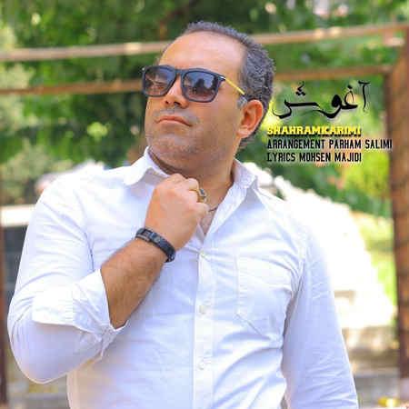 Shahram Karimi Aghoosh Music fa.com دانلود آهنگ شهرام کریمی آغوش