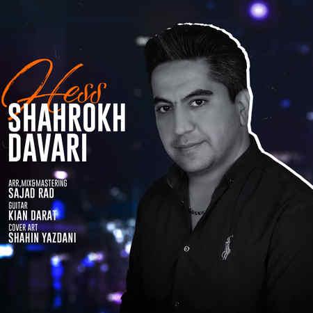Shahrokh Davari Hess Music fa.com دانلود آهنگ شاهرخ داوری حس