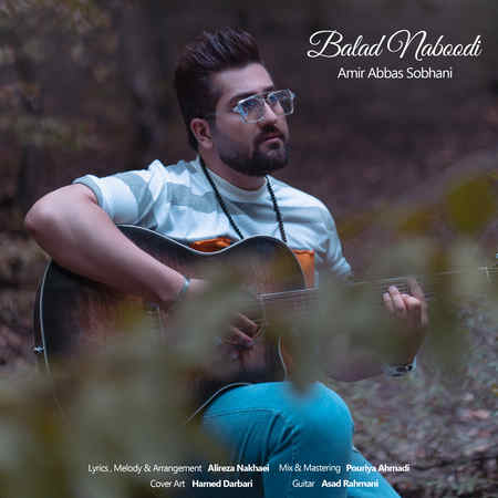 Amir Abbas Sobhani Balad Naboodi Music fa.com دانلود آهنگ امیر عباس سبحانی بلد نبودی