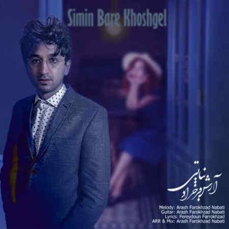 Arash Farokhzad Nabati Simin Bare Khoshgel Music fa.com دانلود آهنگ آرش فرخزاد نباتی سیمین بر خوشگل