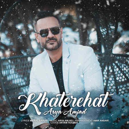 Aria Amjad Khaterehat Music fa.com دانلود آهنگ آریا امجد خاطره هات