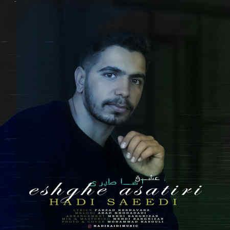 Hadi Saeedi Eshghe Asatiri Music fa.com دانلود آهنگ هادی سعیدی عشق اساطیری