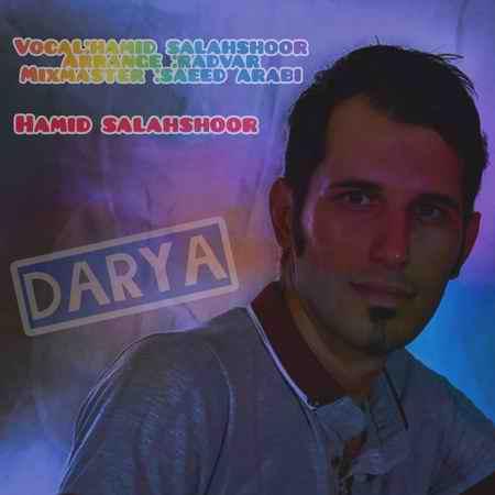 Hamid Salahshoor Darya Music fa.com دانلود آهنگ حمید سلحشور دریا