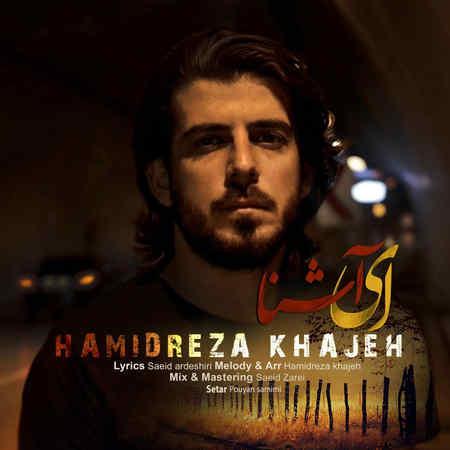 Hamidreza Khaje Ey Ashena Music fa.com دانلود آهنگ حمیدرضا خواجه ای آشنا