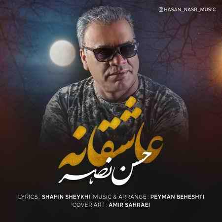 Hasan Nasr Asheghane Music fa.com دانلود آهنگ حسن نصر عاشقانه