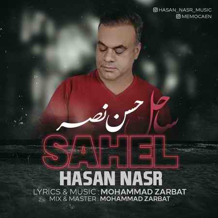 Hasan Nasr Sahel Music fa.com دانلود آهنگ حسن نصر ساحل