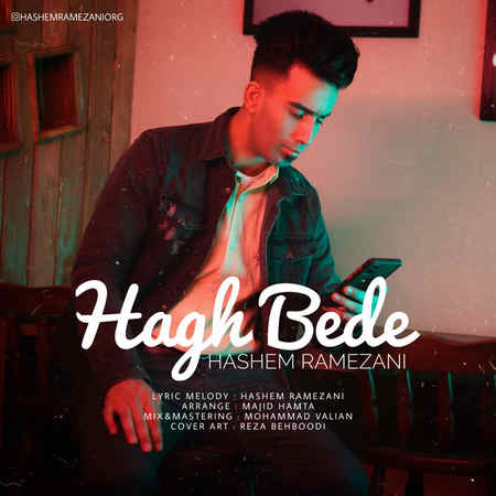 Hashem Ramezani Hagh Bede Music fa.com دانلود آهنگ هاشم رمضانی حق بده