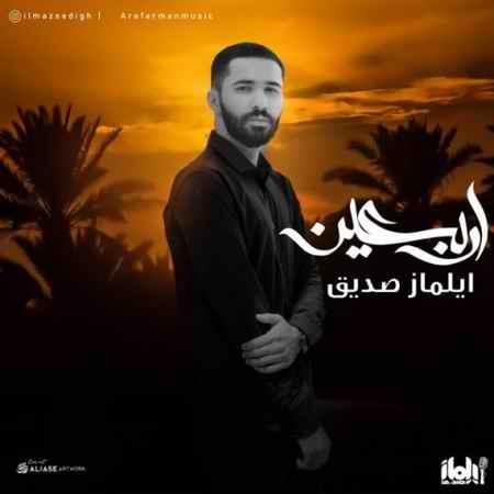 Ilmaz Sedigh – Arbaeen Music fa.com دانلود آهنگ ایلماز صدیق اربعین