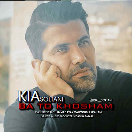 Kia Soltani Ba To Khosham Music fa.com دانلود آهنگ کیا سلطانی با تو خوشم
