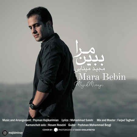 Majid Minaei Mara Bebin دانلود آهنگ مجید مینایی مرا ببین