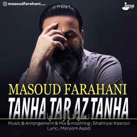 Masoud Farahani Tanhatar Az Tanha Music fa.com دانلود آهنگ مسعود فراهانی تنهاتر از تنها