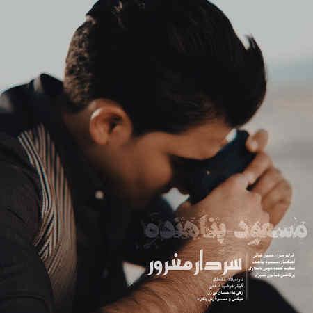 دانلود آهنگ مسعود پناهنده سردار مغرور