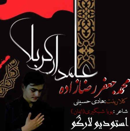 Mohamadjafar Rezazade Alamdare Karbala Music fa.com دانلود نوحه محمدجعفر رضازاده علمدار کربلا