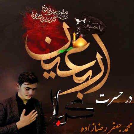 Mohammad Jafar Rezazade Donbalet Migardam Music fa.com دانلود مداحی محمد جعفر رضازاده دنبالت میگردم